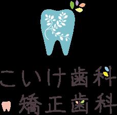 小池歯科・矯正歯科